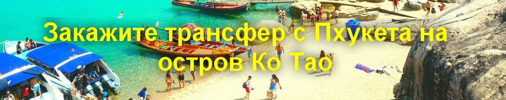 Трансфер на остров Ко Тао