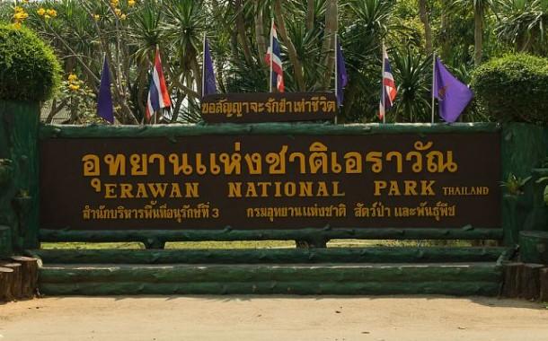 Парк Эраван - путеводитель, цены и достопримечательности