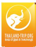 Путешествие по Таиланду