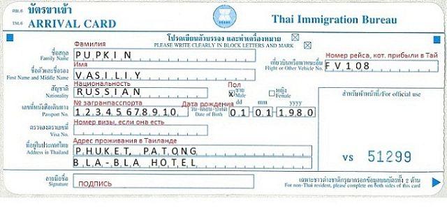 immigracionnaja-kartochka