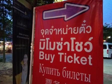 билеты на шоу мимоза паттайя