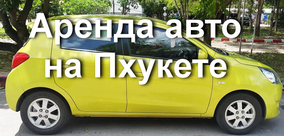 Аренда авто на Пхукете