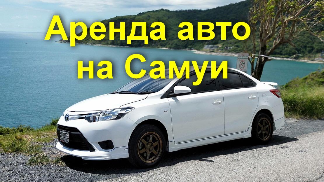 Аренда авто на Самуи