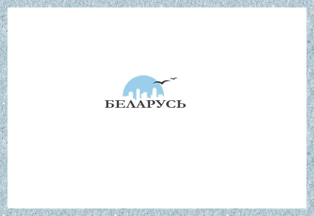 Belarus-travel.ru