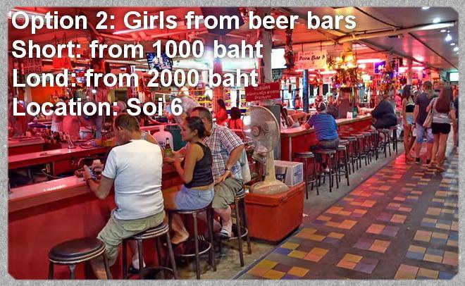 ลานเบียร์พัทยา