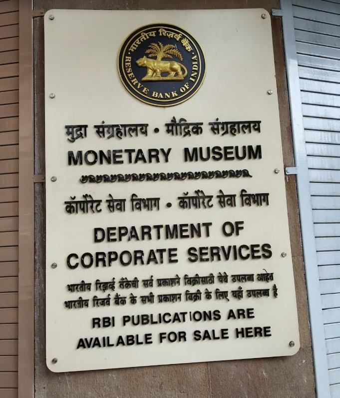 RBI Monetary Museum