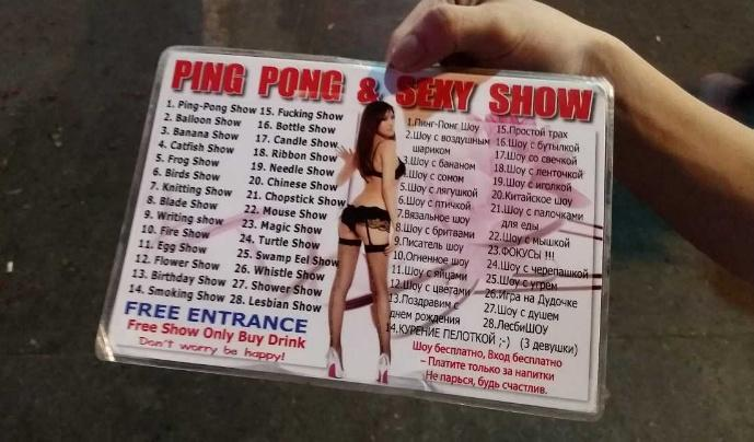 Ping Pong Shows